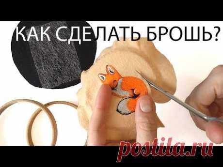 Вышивка гладью - как сделать брошь?
