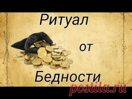 Мощный Ритуал от бедности.