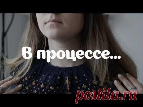 Anna Paul | Текущие процессы | Весна 2019