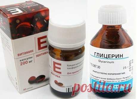 ГЛИЦЕРИН + ВИТАМИН Е = ВАША МОЛОДОСТЬ И КРАСОТА Глицерин и витамин Е для лица можно и даже нужно использовать ежедневно. Токоферол (витамин Е) является первым антиоксидантом среди витаминов, который дарит коже здоровье и предотвращает возрастные изменения...
