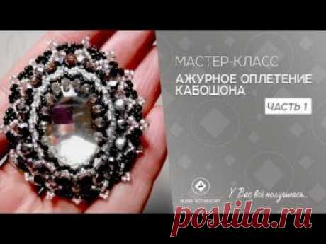 Ажурное оплетение кабошона. Мастер класс, часть 1 Openwork beaded cabochon. Master class, part 1 a cabochon of any size, beads TOHO # 11 and # 15 beads 4mm a...