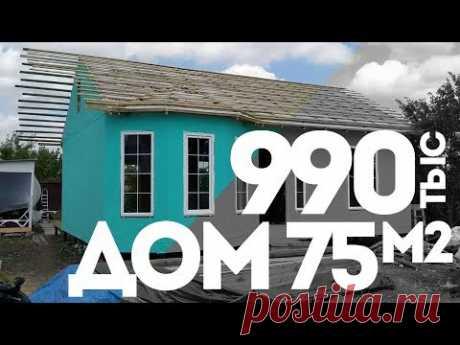 4 серия Строим дом из сип панелей 75м2