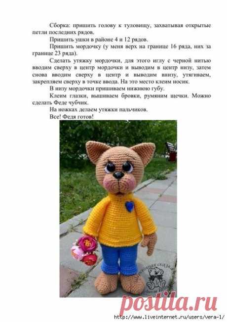 Вязаный Кот Фёдор - Описание вязания поможет вам в вязании