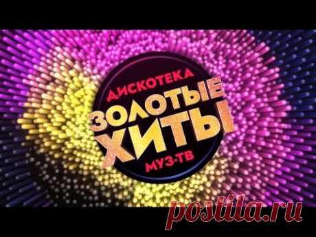 Дискотека МУЗ-ТВ. Золотые хиты 2020. Часть 1
