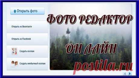 (+1) - Хочу познакомить Вас с необычным Фото редактором. Редактор Фото онлайн - Avatan.Ru | Очумелые ручки