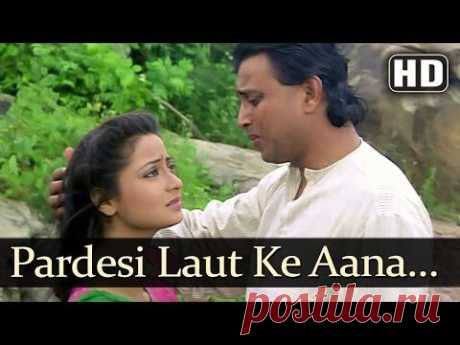 Pardesi Lout Ke Aana (HD) - Pardesi Songs - Mithun - Varsha Usgaonkar - Anuradha Paudwal - YouTube
