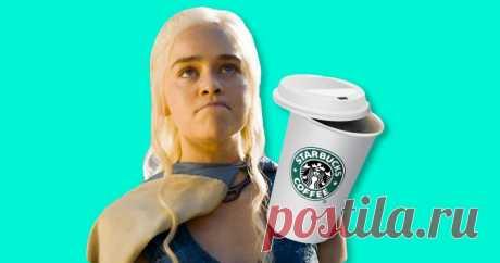 Стало известно, кто оставил стаканчик из Starbucks в «Игре престолов». Вот, кто подставил Дейнерис Предатель!