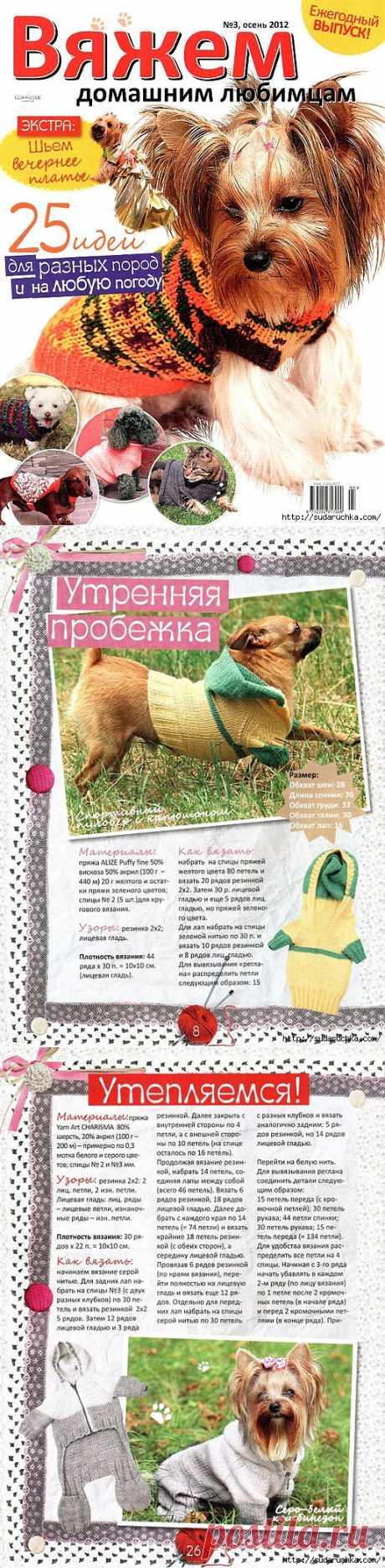 """""""Вяжем домашним любимцам"""". Журнал по вязанию.."""