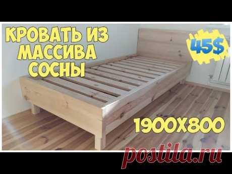 Кровать своими руками из массива сосны. Кровать в детскую