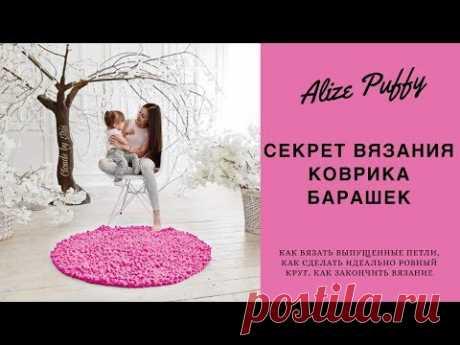 🔥коврик Барашек из Alize Puffy. Секрет вязания - YouTube