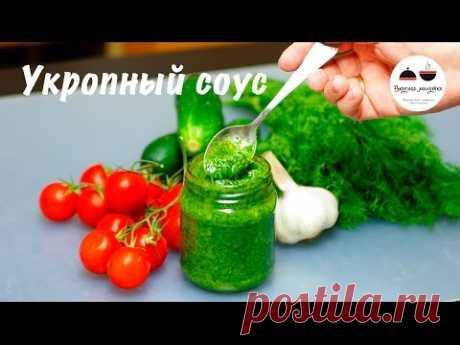 Ukropnyi ̆ la salsa la añadidura Fenomenal para muchos platos Garlic Sause