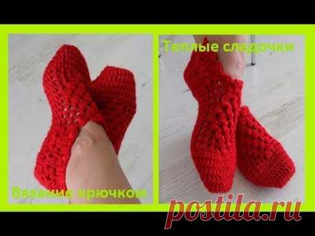 Следки , вязание крючком,crochet home shoes ( следки №17)