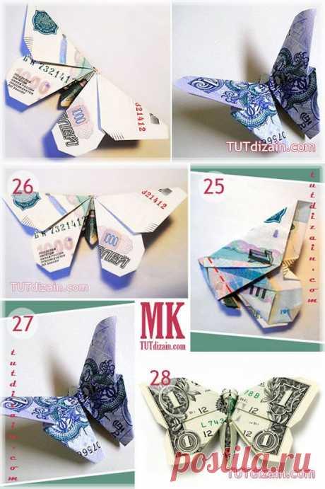 Бабочка оригами из купюры » Планета рукоделия