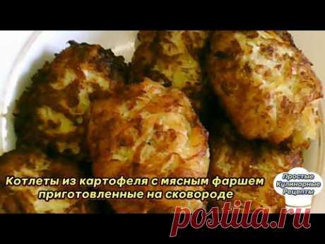 Котлеты из картофеля с мясным фаршем приготовленные на сковороде. Простой видео рецепт - YouTube