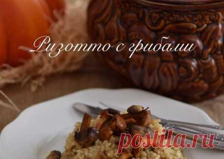 (11) Ризотто с грибами - пошаговый рецепт с фото. Автор рецепта Olesia Wagner . - Cookpad