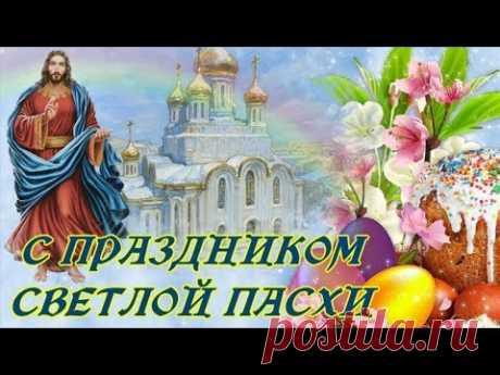 Поздравление С ПАСХОЙ Красивая музыкальная открытка Христос Воскрес С Великой Светлой Пасхой - YouTube