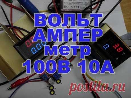 Вольт Ампер Метр от 0 до 100В от 0 до 10А  -15 +70С питание 4,5 30В с aliexpress