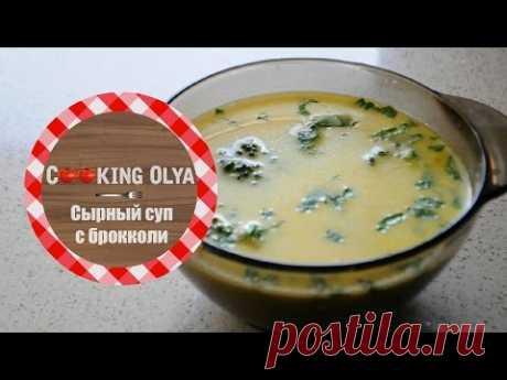 Сырный суп с брокколи | Быстрый и простой рецепт от CookingOlya