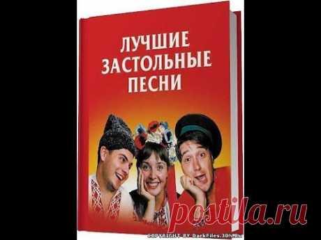 ЗАСТОЛЬНЫЕ ПЕСНИ 2  РУССКИЕ НАРОДНЫЕ ЛЮБИМЫЕ ( BEST RUSSIAN DRINKING SONGS )