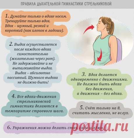 Высокое давление: Упражнения по методу Стрельниковой - Женский журнал - медиаплатформа МирТесен