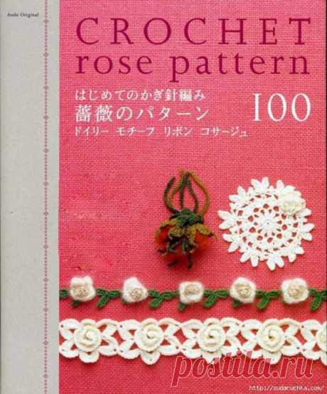 """CROCHET rose pattern"". Японский журнал по вязанию крючком.."