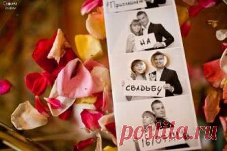 Необычные приглашения на свадьбу своими руками