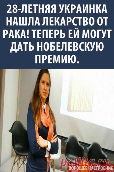 28-летняя украинка нашла лекарство от рака! Теперь ей могут дать Нобелевскую премию.