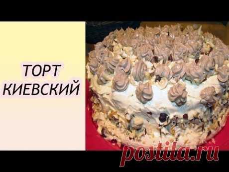Киевский торт Любимый семейный рецепт рецепт - 2 137 роликов. Поиск Mail.Ru