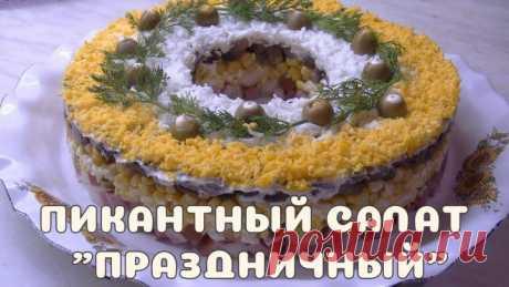 """Пикантный салат """"Праздничный"""""""