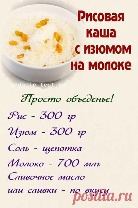 Рисовая каша с изюмом на молоке | СЕКРЕТ
