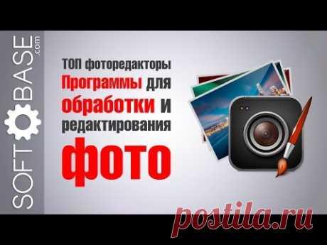 ТОП фоторедакторы. Программы для обработки и редактирования фото