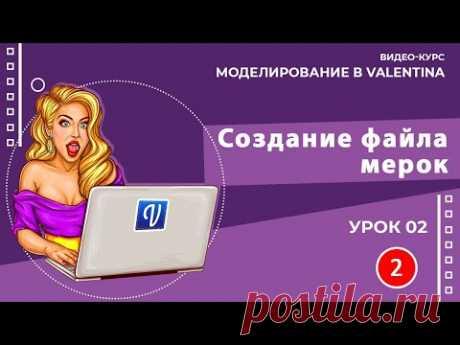 Урок 02. Создание файла мерок. Моделирование в Valentina.