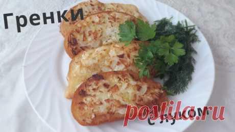Гренки с луком - Простые рецепты Овкусе.ру