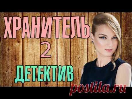 Фильм про защиту секретов - Хранитель 2 / Русские детективы новинки 2020