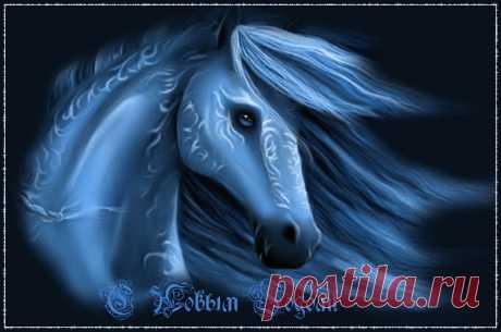 Талисман 2014 года - Синяя деревянная Лошадь. Синий цвет - организованность, фанатизм, непреклонность, идеализм, сила духа, мир, глубина, видение, мудрость, тишина, спокойствие. Синий цвет вызывает ощущение благополучия. Он ассоциируется с постоянством и задумчивостью, с верностью, надежностью и честью. Год Лошади ознаменован элементом огня и положительной полярностью, а западным зодиакальным аналогом является Лев.