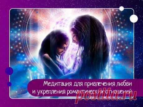 Медитация для привлечения любви в вашу жизнь и укрепления романтических отношений — Эзотерика, психология, философия