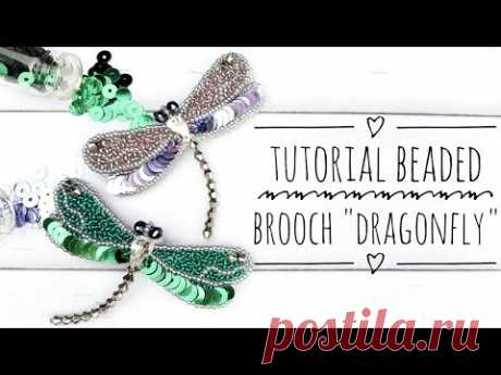 #МК - Брошь Стрекоза с пайетками | #Tutorial - Brooch of Dragonfly with sequins