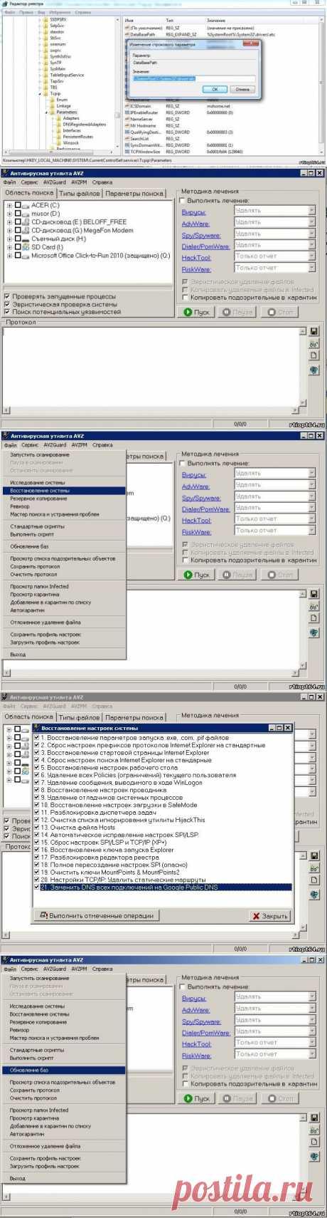 Восстановление файла hosts - Блог - Система