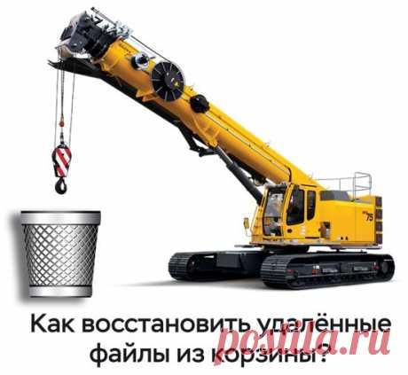 4 Программы для восстановления удаленных файлов из корзины после очистки на русском языке.