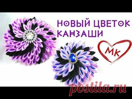 """Цветы канзаши. Новые идеи цветков 2015 - """"Желанный"""". МК по просьбе."""