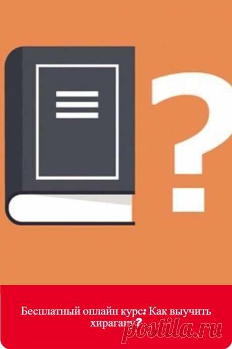 """Бесплатный и доступный онлайн-курс """"Как выучить хирагану?"""". Пройдя данный курс, вы сделаете первый шаг к серьезному обучению и сможете чётко определиться с направлением ваших интересов! Вы также бесплатно сможете изучить другие интересные онлайн курсы. Регистрируйтесь и получайте знания совершенно бесплатно."""