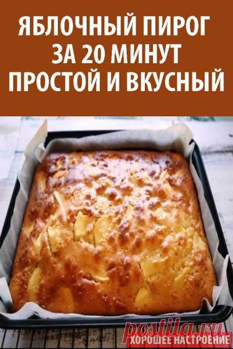 Яблочный пирог за 20 минут! Простой и вкусный
