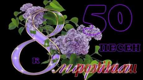 50 песен в честь 8 марта (часть №4) - Все о Музыке - медиаплатформа МирТесен