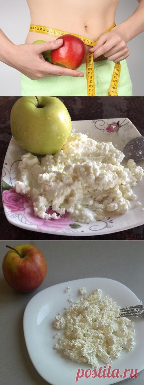 Творожно-яблочная диета для похудения и очищения кишечника от шлаков - My izumrud