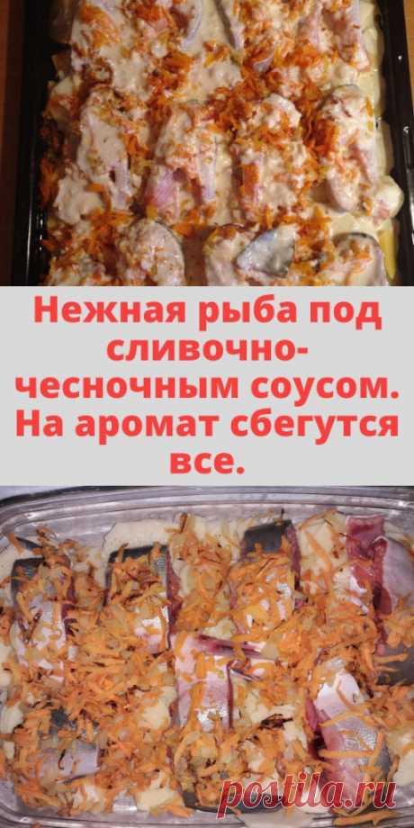 Нежная рыба под сливочно-чесночным соусом. На аромат сбегутся все. - My izumrud
