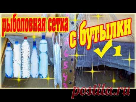 How to make a fishing net from a plastic bottle of 1 How to make a fishing net with a plastic bottl