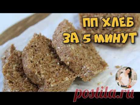 ПП хлеб за 5 минут в микроволновке.