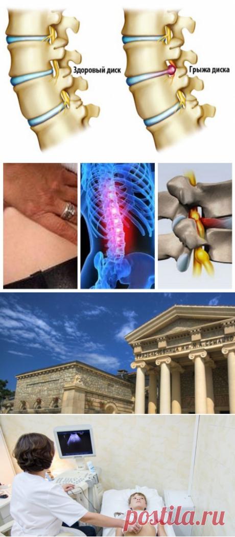 грыжа позвоночника лечение - Здравницы юга России