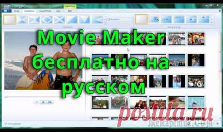 Муви Мейкер бесплатно на русском: Как скачать и как пользоваться Что такое муви мейкер? Для чего он предназначен? Как его скачать бесплатно на русском, устанавливать и правильно им пользоваться? Ответы на все эти вопросы вы получите в данной статье.Windows Movie Ma...