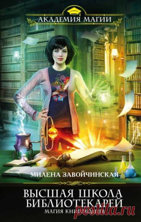 Боевая практика книгоходцев - Милена Завойчинская » Аудиокниги